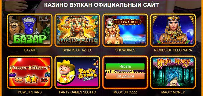 онлайн казино вулкан играть на деньги официальный