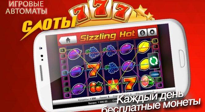 777слот игровой автоматы игровые аппараты-казино играть онлайнi