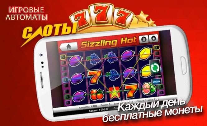 Игровые автоматы 777слот отзывы еврогранд казино