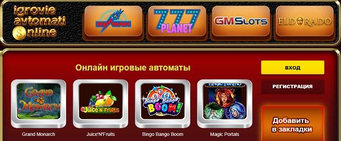 Www виртуальные игровые автоматы.ру скачать игровые автоматы бесплатно гаминаторы