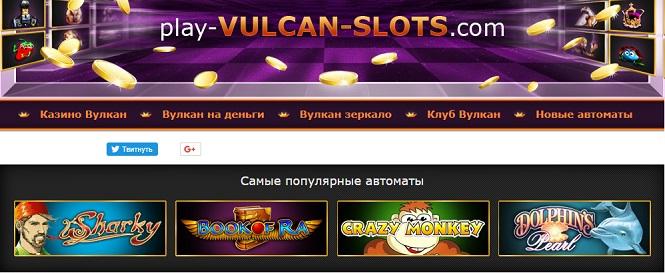 casino vulkan slot com