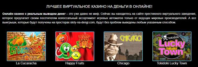 Онлайн казино с быстрым выводом играть в автоматы слоты демо