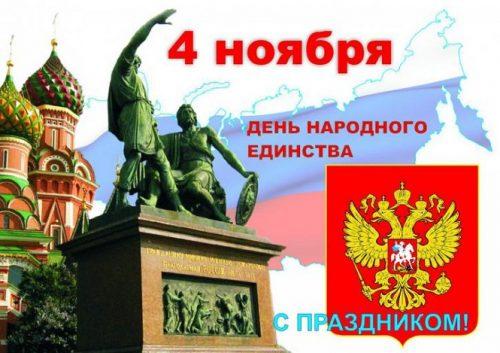 Поздравления граждан с днем россии