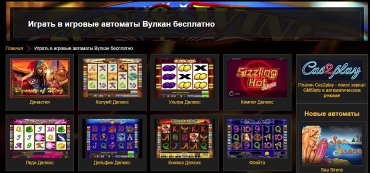 Новые игры игровые автоматы вулкан продаем игровые автоматы под лотерею
