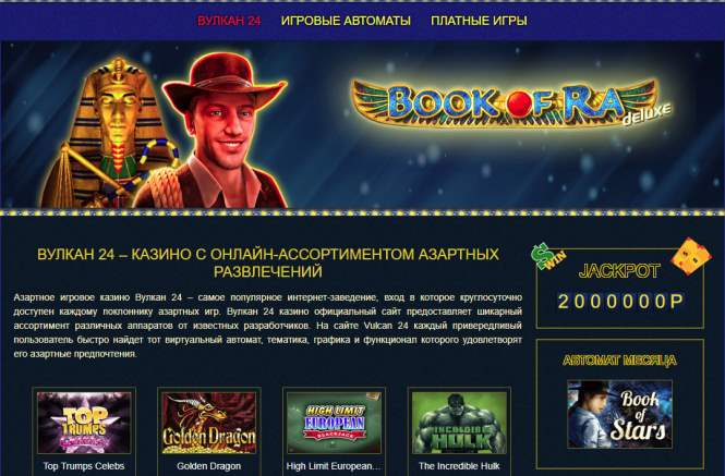 онлайн казино vulcan 24 доступ к сайту