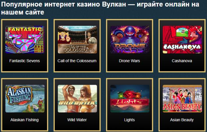 вулкан казино официальный сайт 5000
