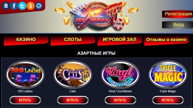Znalezione obrazy dla zapytania Официальный сайт казино Вулкан 777