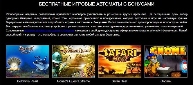 Игровые автоматы клуб вулкан играть бесплатно