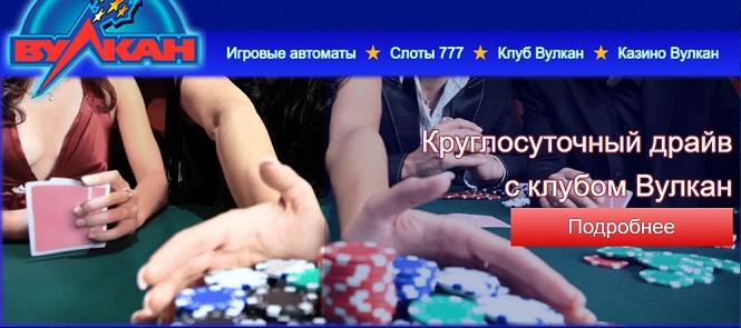 Лучшие интернет казино россии