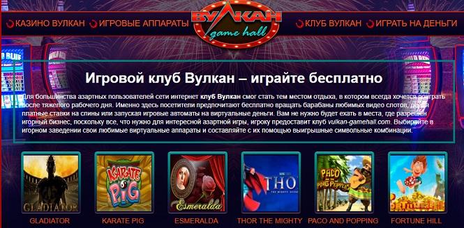 Играть в игровые автоматы бесплатно без регистрации онлайн в вулкане