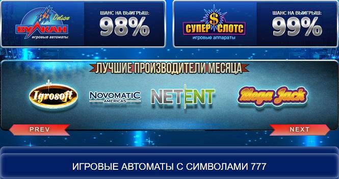 Скачать азартные автоматы игры бесплатно игровые