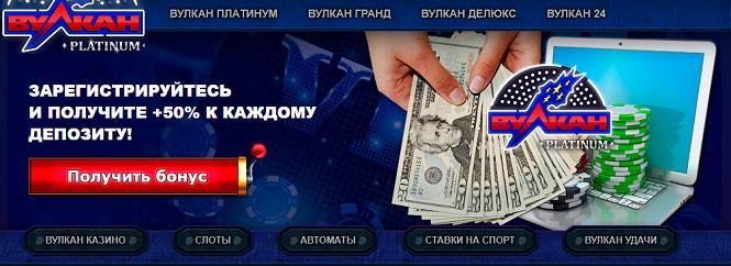 онлайн казино официальный сайт