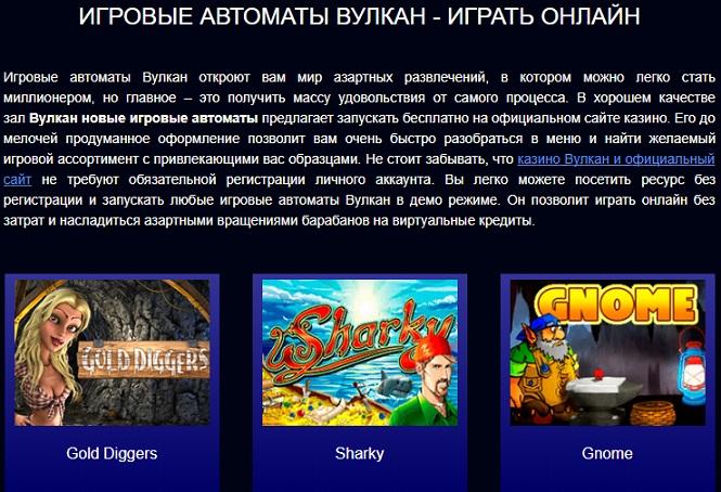 Официальный сайт игровые автоматы вулкан казино