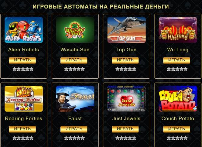 Игровые автоматы новые слоты