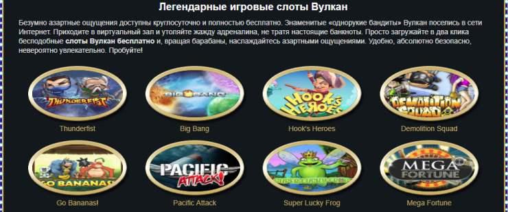 Играть в казино вулкан виртуально