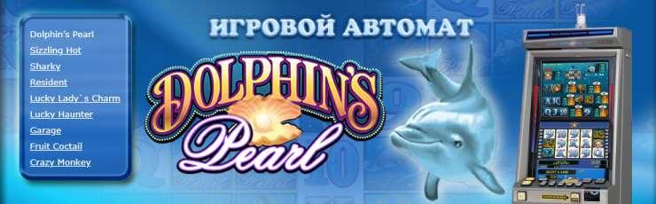 Арбат казино онлайн