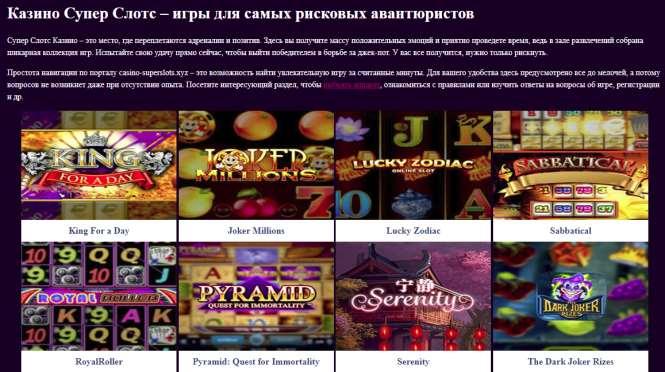 Онлайн скачать бесплатное казино